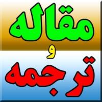 مقاله ترجمه شده با موضوع حفظ حريم خصوصي و امنيت در شبكه هاي اجتماعي